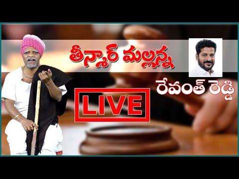 #LIVE : తీన్మార్ మల్లన్న లైవ్ II Teenmar Mallanna LIVE II #Qgroupmedia