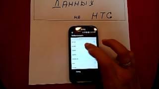 Перенос данных(Как перенести свои данные: контакты и прочее со старого телефона на НТС., 2012-12-05T10:29:02.000Z)