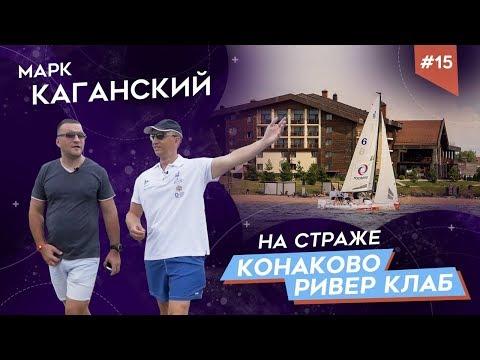 МАРК КАГАНСКИЙ: Как работает Event-отель? Маркетинг счастья 6+