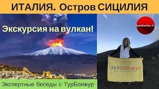 ИТАЛИЯ, СИЦИЛИЯ: Подъем на вулкан Этна и другие экскурсии | Экспертные беседы с ТурБонжур