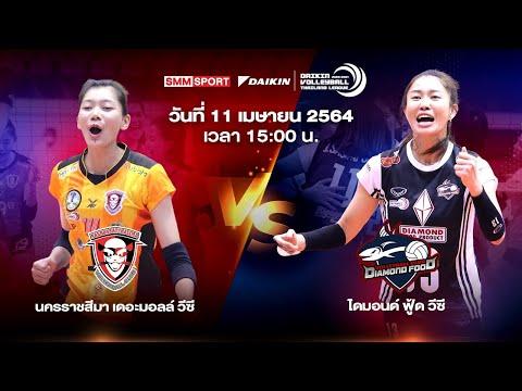 LIVE:ถ่ายทอดสดวอลเลย์บอลไทยแลนด์ลีก 2020-2021 | นครราชสีมา เดอะมอลล์วีซี VS ไดมอนด์ฟู้ด วีซี | หญิง