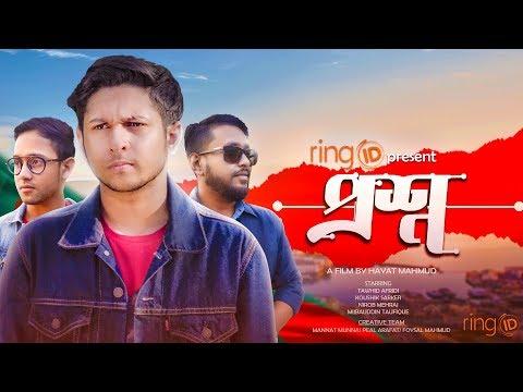 Proshno  | প্রশ্ন  | New Bangla Short Film 2019 | Tawhid Afridi | Hayat Mahmud | Ring Tv