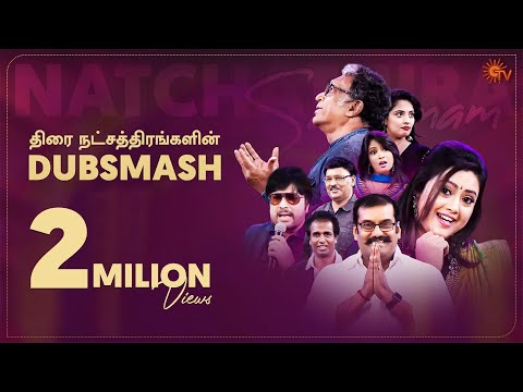 The stars of Kollywood take on the Dubsmash challenge!   Natchathira Sangamam   Sun TV Throwback from YouTube · Duration:  18 minutes 6 seconds