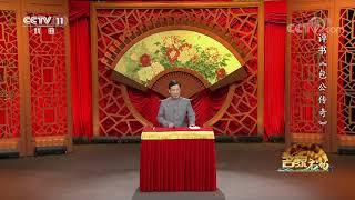 《名段欣赏》 20200108 名家书场 评书《包公传奇》(第8回)| CCTV戏曲