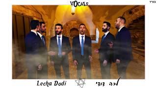 לכה דודי I ווקאל'ס Lecha Dodi I FDD Vocal I