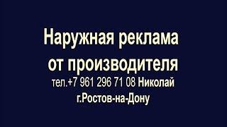 заказ наружной рекламы Изготовление производство в Ростове-на-Дону(, 2018-10-09T10:35:23.000Z)