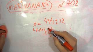 Решебник Marivana.ru: Задача номер 702 решение, ответ. Учебник математики 5 класс Зубарева Мордкович
