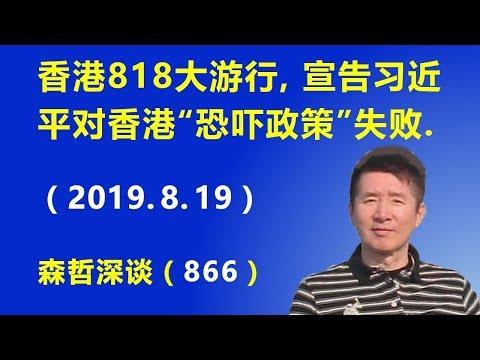 """香港818大游行,宣告习近平对香港""""恐吓政策""""彻底失败,习近平马上软下来. (2019.8.19)"""