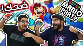 ماريو بارتي مع فراس قيمر !! - Super Mario Party