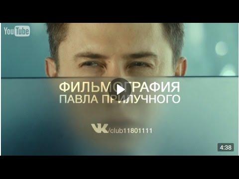 Смешные моменты с Павлом Прилучным   Павел - ЛУЧШИЙ !