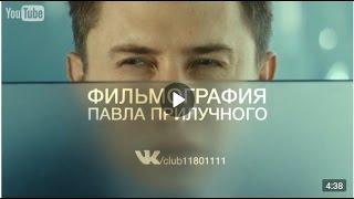 Фильмография Павла Прилучного 2017*(club 11801111)