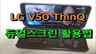 5G스마트폰 LG V50 ThinQ의 듀얼스크린기능의 다양한 활용