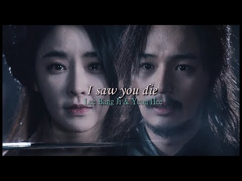 I Saw You Die - Six Flying Dragons