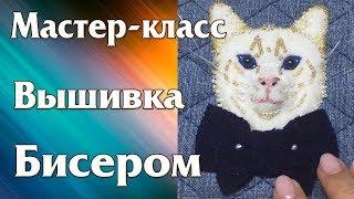 МК Вышивка Котика Бисером на Граненую Сумочку