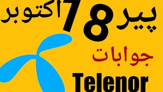 18 October 2021 Questions and Answers | My Telenor Today Questions | Today Telenor Quiz. screenshot 4