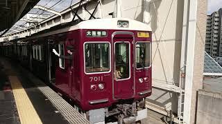 阪急電車 宝塚線 7000系 7011F 発車 豊中駅