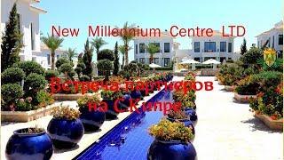 Встреча партнеров на С. Кипре - компания New Millennium 2019г.
