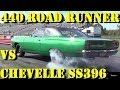 Rare 440 - 6 Pack Road Runner vs Chevelle SS 396 - 1/4 Mile Drag Race -  Road Test TV
