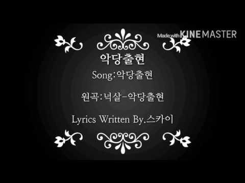 [자작랩] 스카이-악당출현 (원곡:넉살-악당출현)