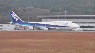 ANA ボーイング747 里帰りフライト エンジン始動&タキシング 広島空港