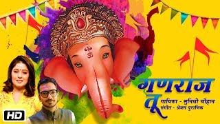 GANPATI Special | Ganaraj Tu | Sunidhi Chauhan | Shreyas Puranik