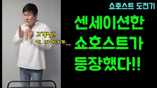 노래방마이크 완판의 비밀은?! 새로운쇼호스트등장!!  …