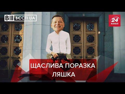 Ставка Олега Рінатовича