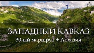 Видео-дневник похода по 30 маршруту и Абхазии(Поход дуэт по Адыгее, по плато Лаго-Наки с выходом к морю и продолжением активной части на плато Арабика..., 2017-01-10T20:18:12.000Z)