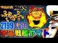 パチンコ 新台 実践 初打ち CR宇宙戦艦ヤマト2199 キリン柄乱舞(ドライブギア・ロゴ…