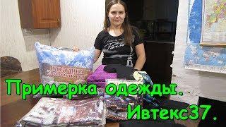 Обзор и примерка одежды. Ивтекс 37. (04.19г.) Семья Бровченко.