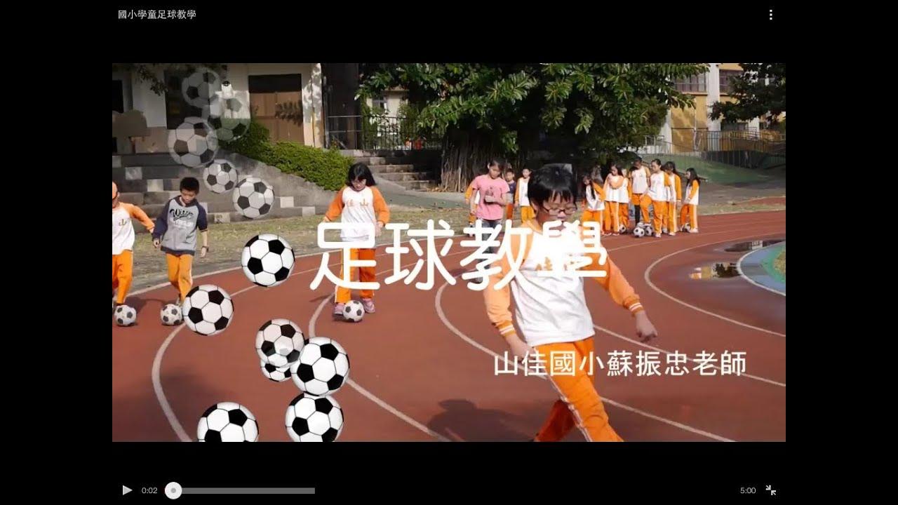 SH150國小學童足球教學-Soccer Teaching - YouTube