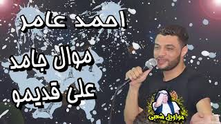 احمد عامر | اروق موال هتسمعه فى حياتك - 2018