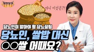 가바쌀, 당뇨인에게 추천해요!  | 당뇨관리에 좋은 가…
