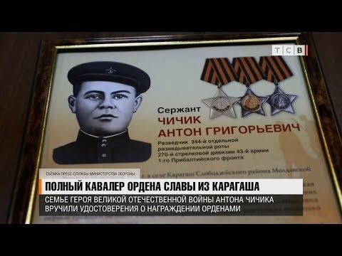 Полный кавалер Ордена «Славы» из Крагаша