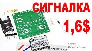 1,6$ за GSM модуль NEOWAY M590 (сборка, подключение, тестирование)(Модуль NEOWAY M590: http://fas.st/uABZW ✓ Преобразователь Mini360: http://fas.st/obvkl ✓ USB программатор CP2102: http://fas.st/_xRu9 Конкурсы..., 2016-06-25T11:00:01.000Z)