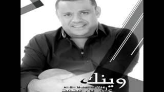 Ali Bin Mohammed...Weanak | علي بن محمد...وينك