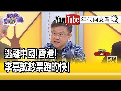 精彩片段》姚惠珍:李嘉誠要把錢都搬到歐洲?!【年代向錢看】190822