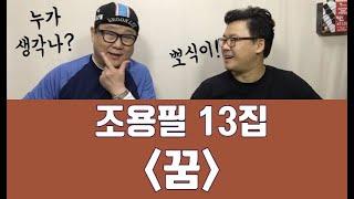 [베이스 뒷담화] 꿈 (조용필 13집) - 11편
