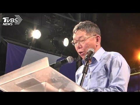 2018台北市長之爭 柯文哲總部LIVE