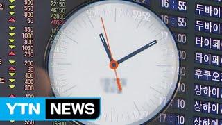 [앵커] 하루는 24시간인데, 오늘은 24시간하고도 1초가 있는 날입니다. ...