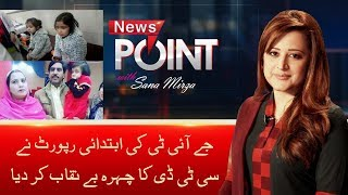 JIT Initial Report | News Point With Sana Mirza | 22 Jan 2019