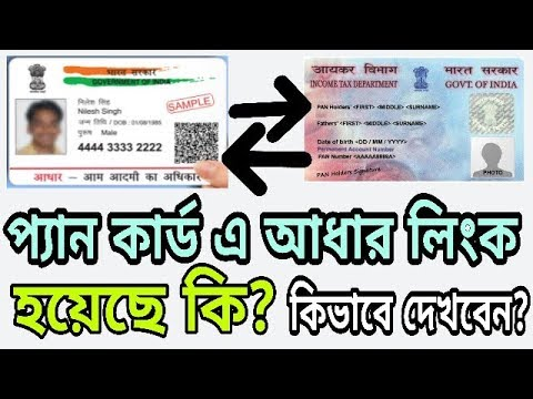 How To Know Aadhar Linked To Your Pan Card | Link Aadhar To Pan Card | B...