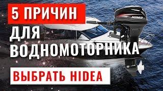 5 причин выбрать Хайди для водномоторника. Моторы Hidea - отличия и преимущества.