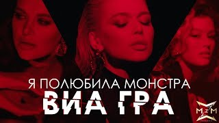 Download ВИА ГРА – «Я полюбила монстра» (Official Video) Mp3 and Videos