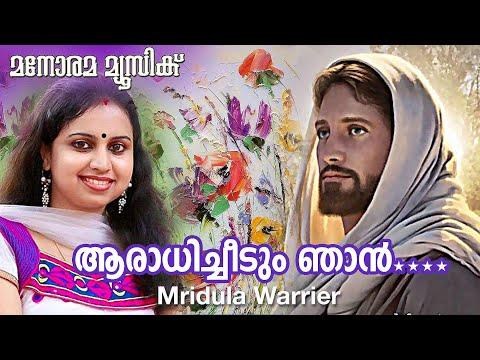 Aaradhichidum Njan | Rev George John | Manorama Music