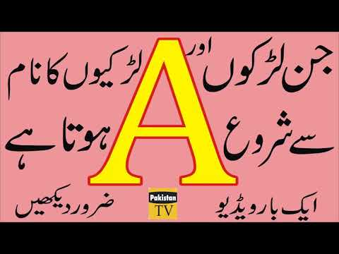 """S Naam Waly Log Janiye Kaise Hote Hain l Here are How The """"S"""