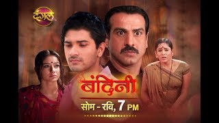 Bandini || New TV Show Promo || Monday - Sunday @7pm only on #Dangal TV