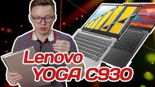 обзор Lenovo YOGA C930 от Mac-юзера
