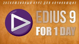 GO TO EDIUS 9 in 1 DAY/ ПЕРЕХОДИМ НА EDIUS 9 ЗА 1ДЕНЬ/ ОБУЧЕНИЕ EDIUS/ EDIUS TUTORIAL. ТРИММИНГ