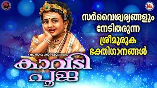 സർവൈശ്വര്യങ്ങളും നേടിത്തരുന്ന ശ്രീമുരുകഭക്തിഗാനങ്ങൾ കാവടിപൂജ   New Murugan Songs   Devotional Songs